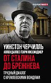 Уинстон Черчилль -От Сталина до Брежнева. Трудный диалог с кремлевскими вождями