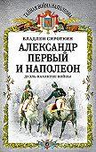 Владлен Сироткин - Александр Первый и Наполеон. Дуэль накануне войны