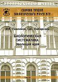 Георгий Любарский -Биологическая систематика: Эволюция идей