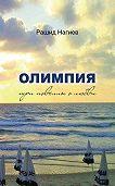 Рашид Нагиев -Олимпия. Три новеллы о любви