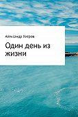 Александр Борисович Хитров -Один день из жизни
