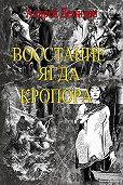 Андрей Демидов -Новый мир – Восстание ягда Кропора