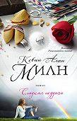 Кевин Милн -Сладкая неудача