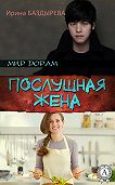 Ирина Баздырева -Послушная жена