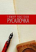Тимур Постоев - Русалочка