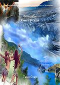 Таня Стар -Вампиры. Необыкновенные приключения Кенди-Ненси и Пельмешки. Книга вторая