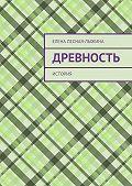 Елена Лесная-Лыжина - Древность. история