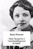 Борис Романов -Анна Андерсон и «екатеринбургские останки»
