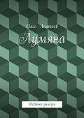Олег Акатьев -Лумяна