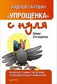 Андрей Гартвич - «Упрощенка» снуля. Новое 3-е издание