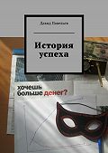 Давид Павельев -История успеха