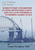 Андрей Кабанов -Конкурсные отношения в сфере проектных работ для государственных и муниципальных нужд