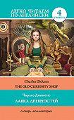 Чарльз Диккенс -The Old Curiosity Shop / Лавка древностей