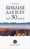 Вероника Андросова -Библия для всех. Курс 30 уроков. Том I. Ветхий Завет