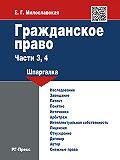 Е. Милославская -Гражданское право. Части 3, 4: шпаргалка