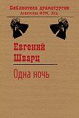 Евгений Шварц - Одна ночь