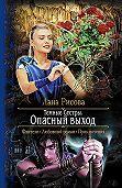 Лана Рисова -Темные сестры. Опасный Выход
