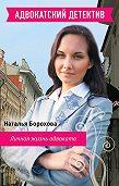 Наталья Борохова -Личная жизнь адвоката