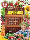 Елена Вечерина - Большая энциклопедия дачника
