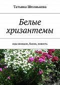Татьяна Шпинькова - Белые хризантемы