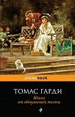 Томас  Гарди - Вдали от обезумевшей толпы