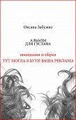 Оксана Забужко - Альбом для Густава