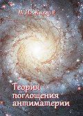 В. Жиглов -Теория поглощения антиматерии
