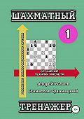 Андрей Усачев -Шахматный тренажер – 1