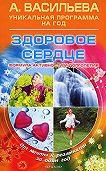 Александра Васильева -Здоровое сердце