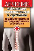 Дарья Нестерова -Лечение заболеваний позвоночника и суставов традиционными и нетрадиционными способами