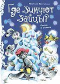 Надежда Притулина -Где зимуют зайцы?