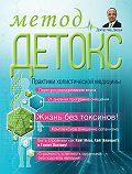 Ниш Джоши -Метод «Детокс». Практики холистической медицины