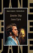 Шарлотта Бронте - Джейн Эйр / Jane Eyre