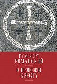 Гумберт Романский -О проповеди креста