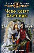 Елена Никитина -Чего хотят вампиры