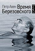 Петр Авен -Время Березовского