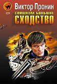 Виктор Пронин -Слишком большое сходство (сборник)