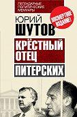 Юрий Шутов - Крёстный отец «питерских»