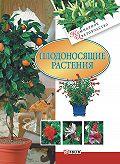 Татьяна Дорошенко -Плодоносящие растения