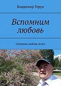Владимир Герун -Вспомним любовь. Северная любовь поэта