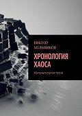 Виктор Мельников, Виктор Мельников - Хронология хаоса. Контркультурная проза (сборник)