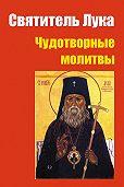 Лариса Коробач - Святитель Лука: чудотворныемолитвы