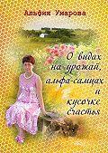 Альфия Умарова - О видах на урожай, альфа-самцах и кусочке счастья (сборник)