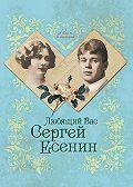 Юлия Андреева -Любящий Вас Сергей Есенин