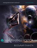 Лакедемонская Наталья - Наемники Нэсса: Восьмая Планета