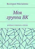 Виктория Мингалеева -Моя группаВК. Речёвки иподписи кпостам