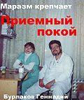 Геннадий Бурлаков -Приемный покой. Маразм крепчает.