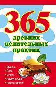 Наталья Ольшевская - 365 золотых рецептов древних целительных практик