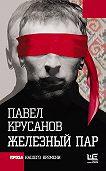 Павел Крусанов - Железный пар