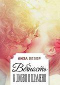Лиза Вебер -Вечность в любви и пламени